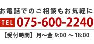 株式会社サーバーリンク-TEL:075-600-2240