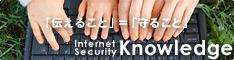 インターネットセキュリティ情報サイト